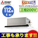 三菱電機 業務用エアコン 2方向天井カセット形ズバ暖スリム(標準パネル) シングル112形PLZ-HRMP112LV(4馬力 三相200V ワイヤード)
