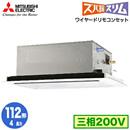 PLZ-HRMP112LY (4馬力 三相200V ワイヤード)三菱電機 業務用エアコン 2方向天井カセット形 ズバ暖スリム(標準パネル) シングル112形 取付工事費別途