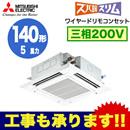 三菱電機 業務用エアコン 4方向天井カセット形ズバ暖スリム(標準パネル)シングル140形PLZ-HRMP140EV(5馬力 三相200V ワイヤード)