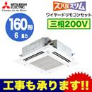 三菱電機 業務用エアコン 4方向天井カセット形ズバ暖スリム(人感ムーブアイセンサーパネル)シングル160形PLZ-HRMP160EFV(6馬力 三相200V ワイヤード)