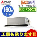 三菱電機 業務用エアコン 2方向天井カセット形ズバ暖スリム(標準パネル) シングル160形PLZ-HRMP160LV(6馬力 三相200V ワイヤード)