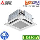 PLZ-HRMP80EFGY (3馬力 三相200V ワイヤード)三菱電機 業務用エアコン 4方向天井カセット形 ズバ暖スリム(人感ムーブアイ mirA.I. 左右ルーバーユニット)シングル80形 取付工事費別途