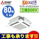 三菱電機 業務用エアコン 4方向天井カセット形ズバ暖スリム(標準パネル)シングル80形PLZ-HRMP80EV(3馬力 三相200V ワイヤード)