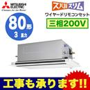 PLZ-HRMP80LFV (3馬力 三相200V ワイヤード) 三菱電機 業務用エアコン 2方向天井カセット形 ズバ暖スリム(人感ムーブアイセンサーパネル) シングル80形