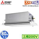 PLZ-HRMP80LFY (3馬力 三相200V ワイヤード)三菱電機 業務用エアコン 2方向天井カセット形 ズバ暖スリム(人感ムーブアイ mirA.I.) シングル80形 取付工事費別途