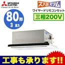 三菱電機 業務用エアコン 2方向天井カセット形ズバ暖スリム(標準パネル) シングル80形PLZ-HRMP80LV(3馬力 三相200V ワイヤード)