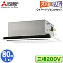 PLZ-HRMP80LY (3馬力 三相200V ワイヤード)三菱電機 業務用エアコン 2方向天井カセット形 ズバ暖スリム(標準パネル) シングル80形 取付工事費別途