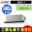 【今なら2000円キャッシュバックキャンペーン中!】三菱電機 業務用エアコン 2方向天井カセット形スリムZR(標準パネル) シングル140形PLZ-ZRMP140LV(5馬力 三相200V ワイヤード)