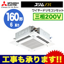 三菱電機 業務用エアコン 4方向天井カセット形<ファインパワーカセット>スリムZR(人感ムーブアイ)シングル160形PLZ-ZRMP160EFV(6馬力 三相200V ワイヤード)