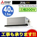 【今なら2000円キャッシュバックキャンペーン中!】三菱電機 業務用エアコン 2方向天井カセット形スリムZR(標準パネル) シングル40形PLZ-ZRMP40LV(1.5馬力 三相200V ワイヤレス)
