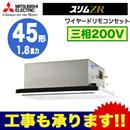 【今なら2000円キャッシュバックキャンペーン中!】三菱電機 業務用エアコン 2方向天井カセット形スリムZR(標準パネル) シングル45形PLZ-ZRMP45LV(1.8馬力 三相200V ワイヤード)