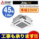 【今なら2000円キャッシュバックキャンペーン中!】三菱電機 業務用エアコン 4方向天井カセット形<コンパクトタイプ>スリムZR(人感ムーブアイ) シングル45形PLZ-ZRMP45SGFV(1.8馬力 単相200V ワイヤード)