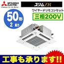 【今なら2000円キャッシュバックキャンペーン中!】三菱電機 業務用エアコン 4方向天井カセット形<コンパクトタイプ>スリムZR(人感ムーブアイ) シングル50形PLZ-ZRMP50GFV(2馬力 三相200V ワイヤード)