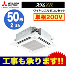 【今なら2000円キャッシュバックキャンペーン中!】三菱電機 業務用エアコン 4方向天井カセット形<ファインパワーカセット>スリムZR(人感ムーブアイ)シングル50形PLZ-ZRMP50SELFV(2馬力 単相200V ワイヤレス)