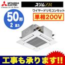 【今なら2000円キャッシュバックキャンペーン中!】三菱電機 業務用エアコン 4方向天井カセット形<コンパクトタイプ>スリムZR(標準パネル) シングル50形PLZ-ZRMP50SGV(2馬力 単相200V ワイヤード)