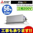 【今なら2000円キャッシュバックキャンペーン中!】三菱電機 業務用エアコン 2方向天井カセット形スリムZR (人感ムーブアイセンサーパネル) シングル56形PLZ-ZRMP56LFV(2.3馬力 三相200V ワイヤード)