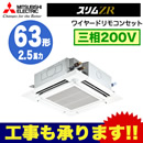 【今なら2000円キャッシュバックキャンペーン中!】三菱電機 業務用エアコン 4方向天井カセット形<ファインパワーカセット>スリムZR(人感ムーブアイ)シングル63形PLZ-ZRMP63EFV(2.5馬力 三相200V ワイヤード)