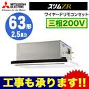三菱電機 業務用エアコン 2方向天井カセット形スリムZR(標準パネル) シングル63形PLZ-ZRMP63LV(2.5馬力 三相200V ワイヤード)