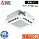 PLZ-ZRMP63SELFY (2.5馬力 単相200V ワイヤレス)三菱電機 業務用エアコン 4方向天井カセット形<ファインパワーカセット> スリムZR(人感ムーブアイ mirA.I.)シングル63形 取付工事費別途