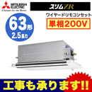 三菱電機 業務用エアコン 2方向天井カセット形スリムZR (人感ムーブアイセンサーパネル) シングル63形PLZ-ZRMP63SLFV(2.5馬力 単相200V ワイヤード)