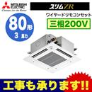 三菱電機 業務用エアコン 4方向天井カセット形<コンパクトタイプ>スリムZR(人感ムーブアイ) シングル80形PLZ-ZRMP80GFV(3馬力 三相200V ワイヤード)