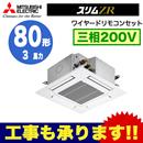 三菱電機 業務用エアコン 4方向天井カセット形<コンパクトタイプ>スリムZR(標準パネル) シングル80形PLZ-ZRMP80GV(3馬力 三相200V ワイヤード)