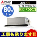 三菱電機 業務用エアコン 2方向天井カセット形スリムZR(標準パネル) シングル80形PLZ-ZRMP80LV(3馬力 三相200V ワイヤレス)
