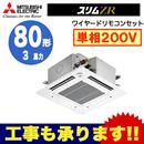 三菱電機 業務用エアコン 4方向天井カセット形<コンパクトタイプ>スリムZR(人感ムーブアイ) シングル80形PLZ-ZRMP80SGFV(3馬力 単相200V ワイヤード)