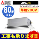 三菱電機 業務用エアコン 2方向天井カセット形スリムZR (人感ムーブアイセンサーパネル) シングル80形PLZ-ZRMP80SLFV(3馬力 単相200V ワイヤード)