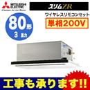 三菱電機 業務用エアコン 2方向天井カセット形スリムZR(標準パネル) シングル80形PLZ-ZRMP80SLV(3馬力 単相200V ワイヤレス)