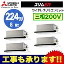 三菱電機 業務用エアコン 2方向天井カセット形スリムER(標準パネル) 同時フォー224形PLZD-ERP224LV(8馬力 三相200V ワイヤレス)