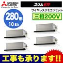 【今なら2000円キャッシュバックキャンペーン中!】三菱電機 業務用エアコン 2方向天井カセット形スリムER(標準パネル) 同時フォー280形PLZD-ERP280LV(10馬力 三相200V ワイヤレス)