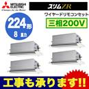 三菱電機 業務用エアコン 2方向天井カセット形スリムZR (人感ムーブアイセンサーパネル) 同時フォー224形PLZD-ZRP224LFV(8馬力 三相200V ワイヤード)