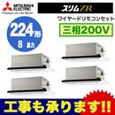 三菱電機 業務用エアコン 2方向天井カセット形スリムZR(標準パネル) 同時フォー224形PLZD-ZRP224LV(8馬力 三相200V ワイヤード)