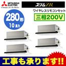 【今なら2000円キャッシュバックキャンペーン中!】三菱電機 業務用エアコン 2方向天井カセット形スリムZR(標準パネル) 同時フォー280形PLZD-ZRP280LV(10馬力 三相200V ワイヤレス)