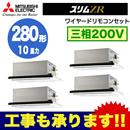 【今なら2000円キャッシュバックキャンペーン中!】三菱電機 業務用エアコン 2方向天井カセット形スリムZR(標準パネル) 同時フォー280形PLZD-ZRP280LV(10馬力 三相200V ワイヤード)