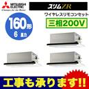 【今なら2000円キャッシュバックキャンペーン中!】三菱電機 業務用エアコン 2方向天井カセット形スリムZR(標準パネル) 同時トリプル160形PLZT-ZRMP160LV(6馬力 三相200V ワイヤレス)