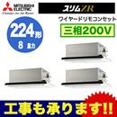 三菱電機 業務用エアコン 2方向天井カセット形スリムZR(標準パネル) 同時トリプル224形PLZT-ZRP224LV(8馬力 三相200V ワイヤード)
