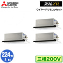 PLZT-ZRP224LY (8馬力 三相200V ワイヤード) 三菱電機 業務用エアコン 2方向天井カセット形 スリムZR(標準パネル) 同時トリプル224形