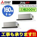 三菱電機 業務用エアコン 2方向天井カセット形スリムER(標準パネル) 同時ツイン160形PLZX-ERMP160LV(6馬力 三相200V ワイヤレス)