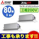 【今なら2000円キャッシュバックキャンペーン中!】三菱電機 業務用エアコン 2方向天井カセット形スリムER(ムーブアイセンサーパネル) 同時ツイン80形PLZX-ERMP80LEV(3馬力 三相200V ワイヤード)