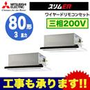 【今なら2000円キャッシュバックキャンペーン中!】三菱電機 業務用エアコン 2方向天井カセット形スリムER(標準パネル) 同時ツイン80形PLZX-ERMP80LV(3馬力 三相200V ワイヤード)