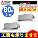 【今なら2000円キャッシュバックキャンペーン中!】三菱電機 業務用エアコン 2方向天井カセット形スリムER(ムーブアイセンサーパネル) 同時ツイン80形PLZX-ERMP80SLEV(3馬力 単相200V ワイヤード)