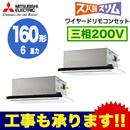 三菱電機 業務用エアコン 2方向天井カセット形ズバ暖スリム(標準パネル) 同時ツイン160形PLZX-HRMP160LV(6馬力 三相200V ワイヤード)