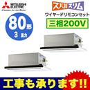 三菱電機 業務用エアコン 2方向天井カセット形ズバ暖スリム(標準パネル) 同時ツイン80形PLZX-HRMP80LV(3馬力 三相200V ワイヤード)