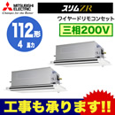 【今なら2000円キャッシュバックキャンペーン中!】三菱電機 業務用エアコン 2方向天井カセット形スリムZR (人感ムーブアイセンサーパネル) 同時ツイン112形PLZX-ZRMP112LFV(4馬力 三相200V ワイヤード)