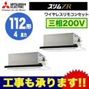 【今なら2000円キャッシュバックキャンペーン中!】三菱電機 業務用エアコン 2方向天井カセット形スリムZR(標準パネル) 同時ツイン112形PLZX-ZRMP112LV(4馬力 三相200V ワイヤレス)