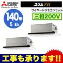 【今なら2000円キャッシュバックキャンペーン中!】三菱電機 業務用エアコン 2方向天井カセット形スリムZR(標準パネル) 同時ツイン140形PLZX-ZRMP140LV(5馬力 三相200V ワイヤード)