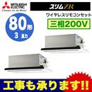 【今なら2000円キャッシュバックキャンペーン中!】三菱電機 業務用エアコン 2方向天井カセット形スリムZR(標準パネル) 同時ツイン80形PLZX-ZRMP80LV(3馬力 三相200V ワイヤレス)