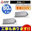 【今なら2000円キャッシュバックキャンペーン中!】三菱電機 業務用エアコン 2方向天井カセット形スリムZR (人感ムーブアイセンサーパネル) 同時ツイン80形PLZX-ZRMP80SLFV(3馬力 単相200V ワイヤード)